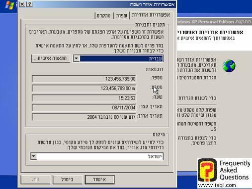 יש לעבור ללשונית אפשרויות אזוריות ולבחור עברית, בהתקנת אקספי