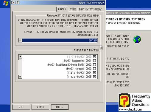 יש לבחור במתקדם עברית, בהתקנת אקספי