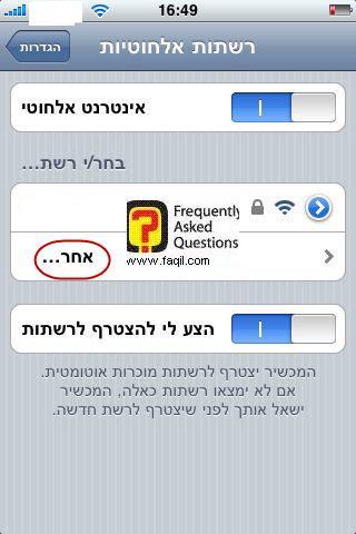 אינטרנט אלחוטי באייפון