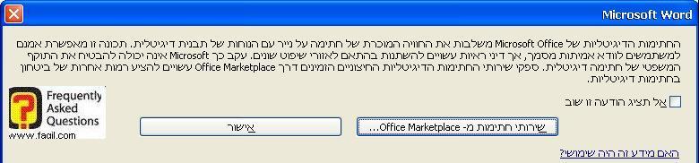 בחירה באישור להוספת חתימה בוורד 2010