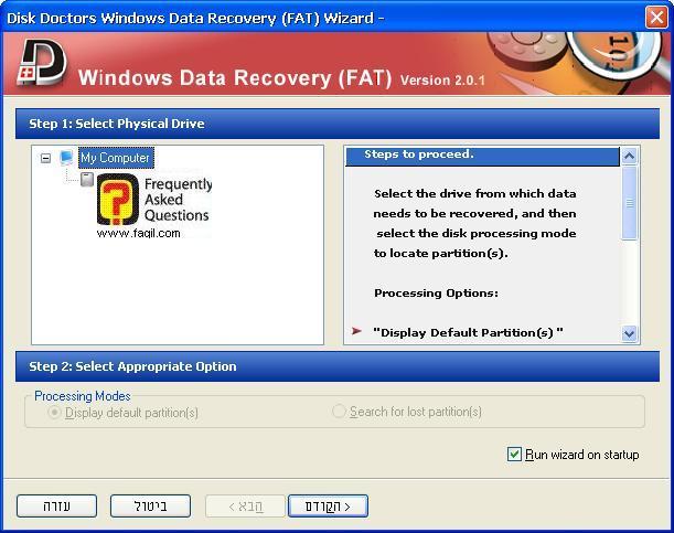 בחירת הכונן הרצוי,תוכנת  Disk Doctors Windows Data Recovery (FAT)