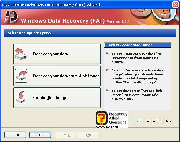 מסך ראשי,תוכנת  Disk Doctors Windows Data Recovery (FAT)