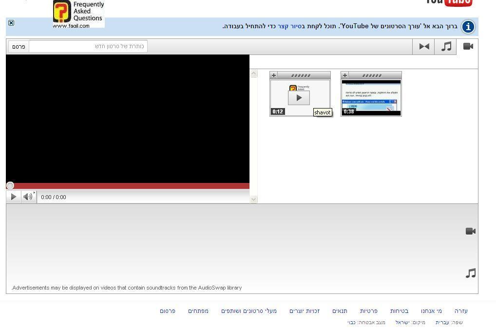 בוחרים את הסרטון המתאים ביוטיוב